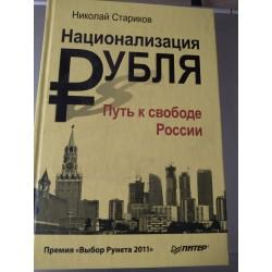 Национализация рубля путь к...
