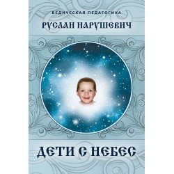 Дети с небес